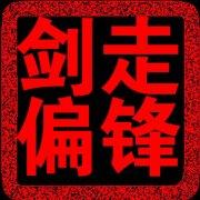 love剑走偏锋1995