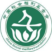 中国社会福利基金会