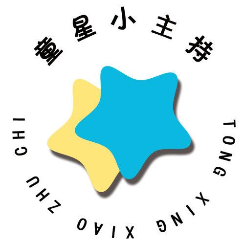 主持文字设计logo
