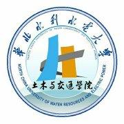 华水土木团委学生会