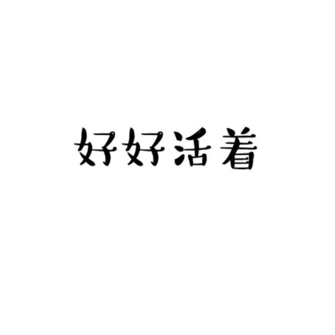 Asuka预备患者