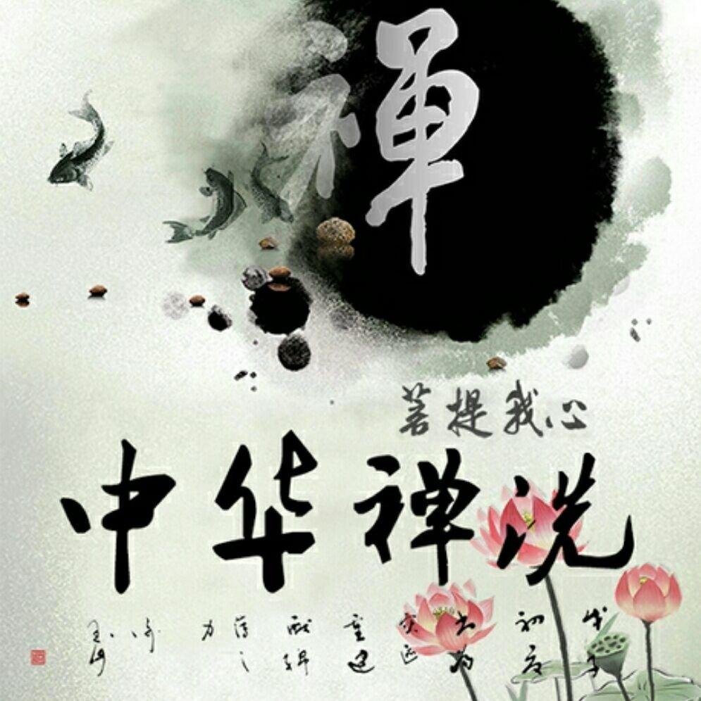 中华禅洗敬亲恩 在重阳节来临之际送给老人.-来自唯