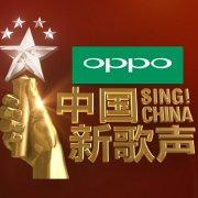 中國新歌聲