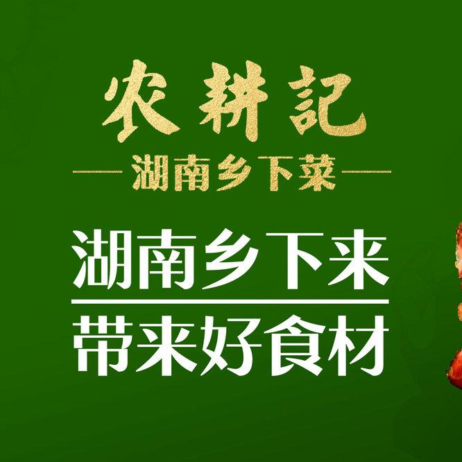 农耕记民治刘秀艳15118818821