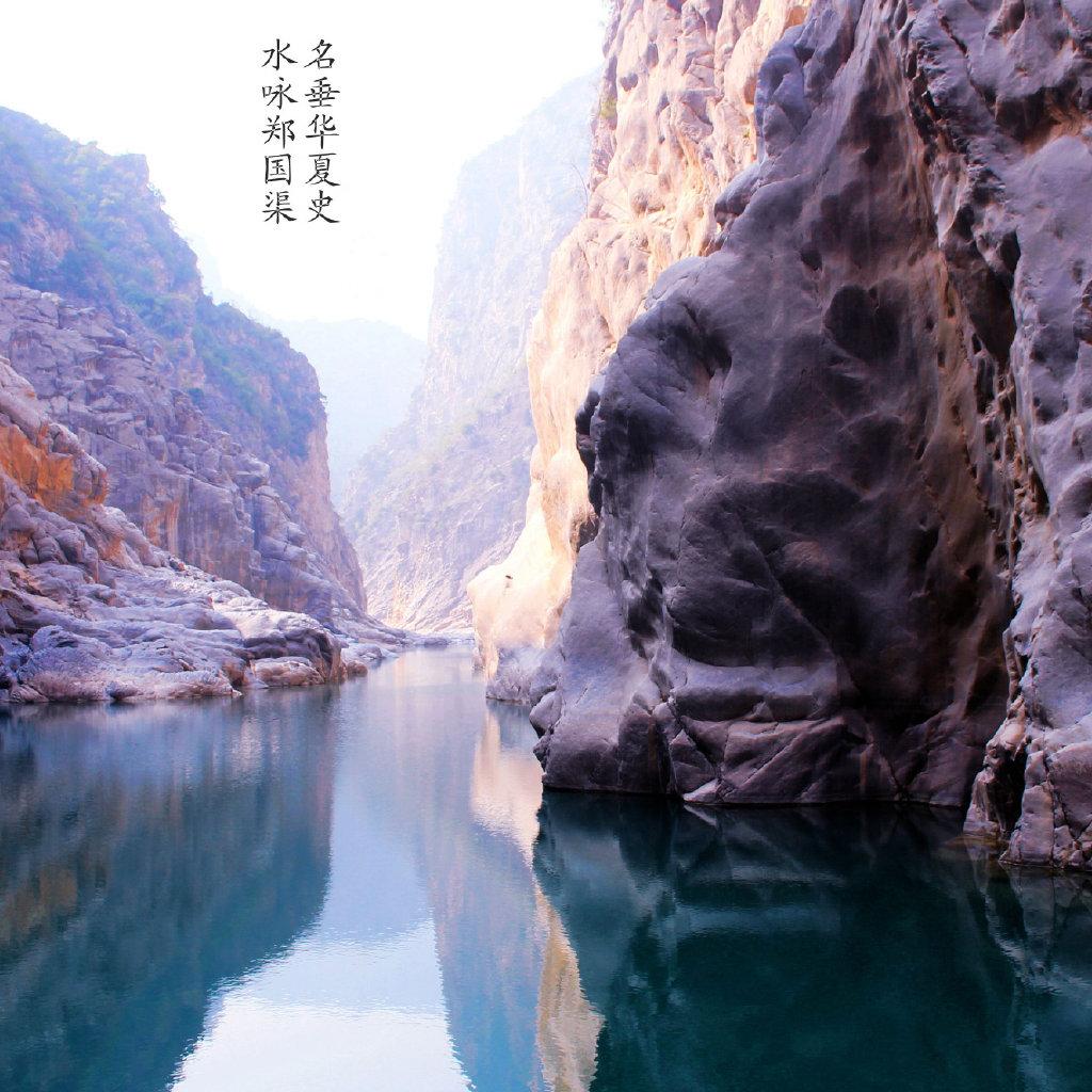 郑国渠旅游风景区