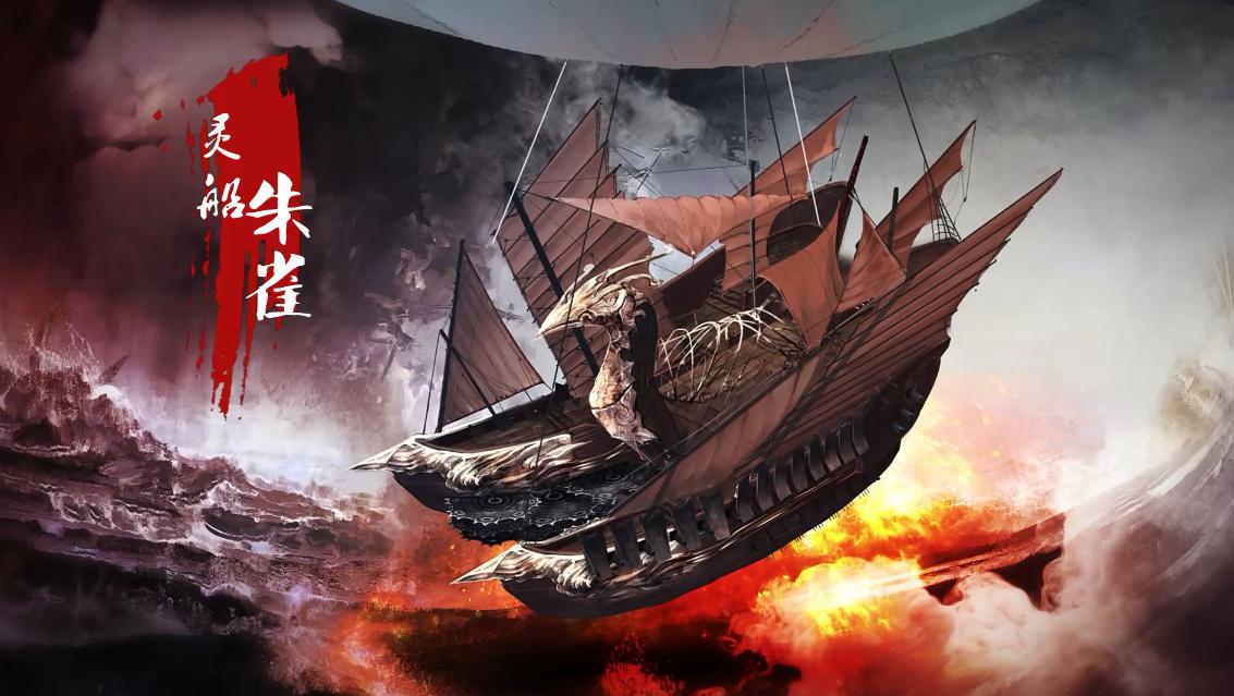 四海鲸骑动画朱雀船