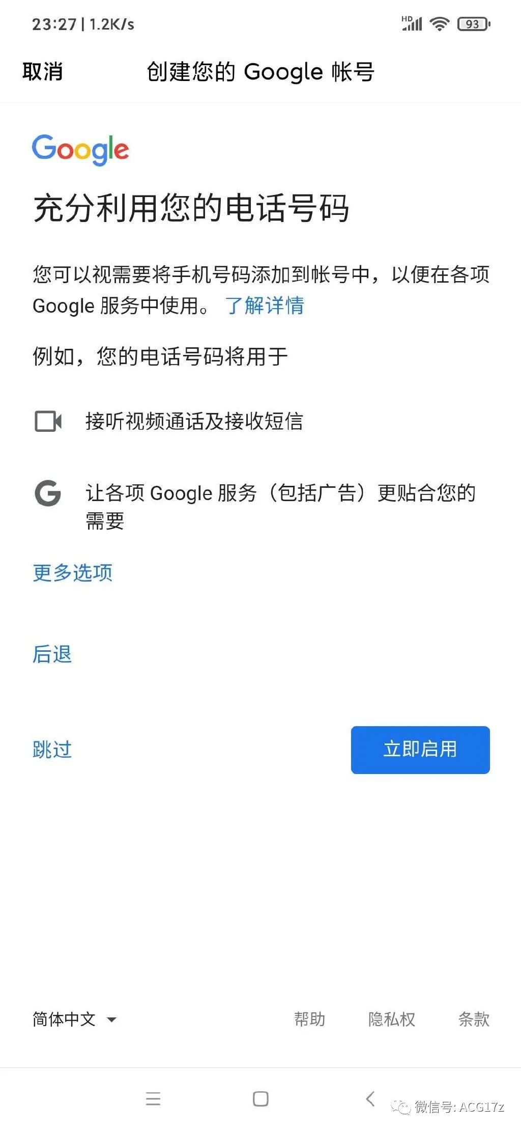 LOL手游要公测啦,于是发个快速注册谷歌帐号来预约LOL手游的教程,苹果安卓都有- ACG17.COM