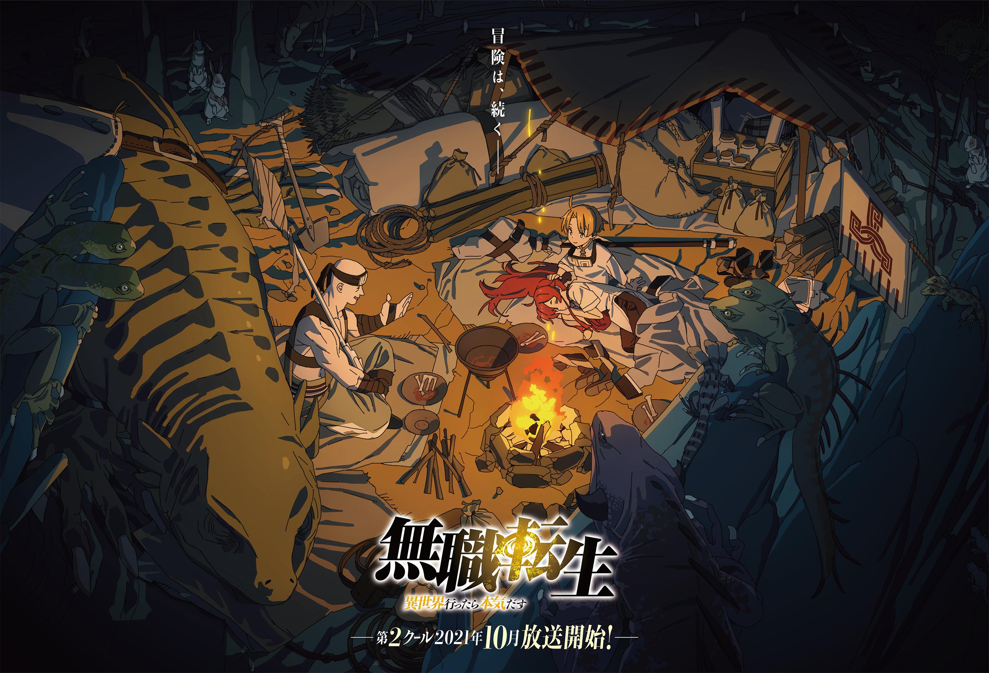 【动漫情报】TV动画《无职转生》第一季后半视觉图公开,延期到10月开播