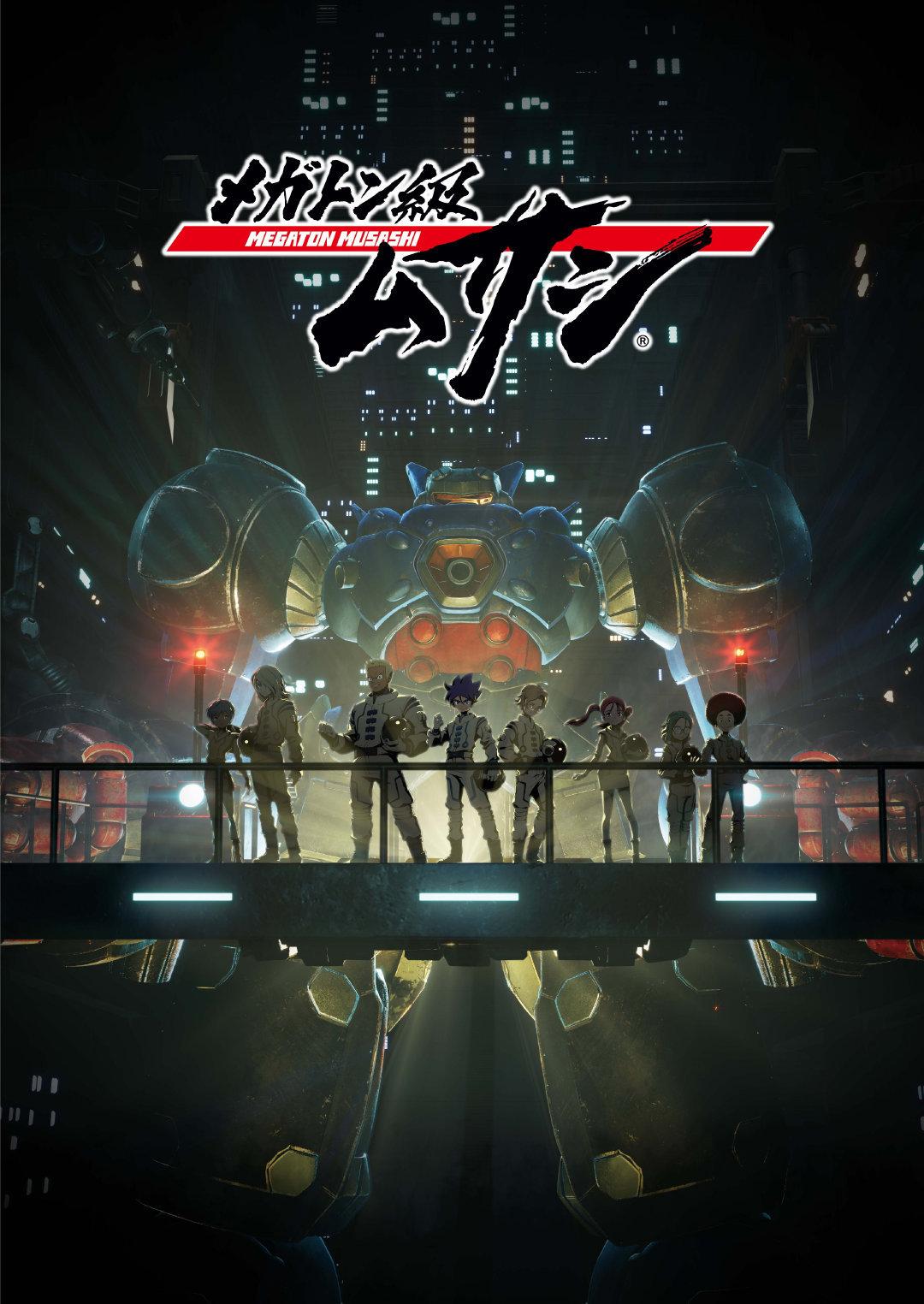 TV动画《百万吨级武藏》主视觉图公开,10月1日开播-
