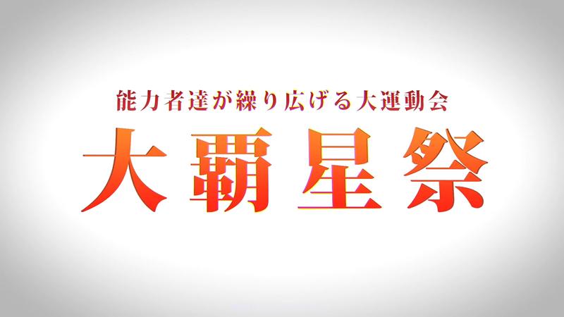 TVアニメ『とある科学の超電磁砲T』本PV.mp4_000043.835