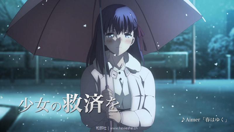 劇場版「Fate_stay night [Heaven's Feel]」Ⅲ.spring song 特報第2弾│2020年3月28日(土)公開.mp4_000035.526