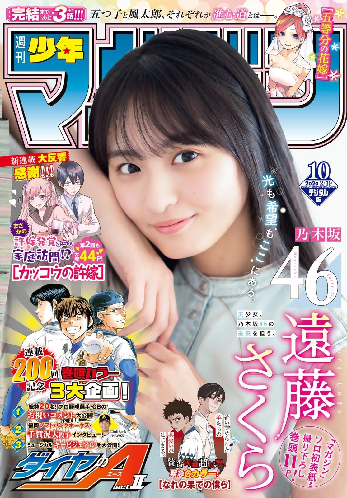 周刊少年Magazine 远藤樱