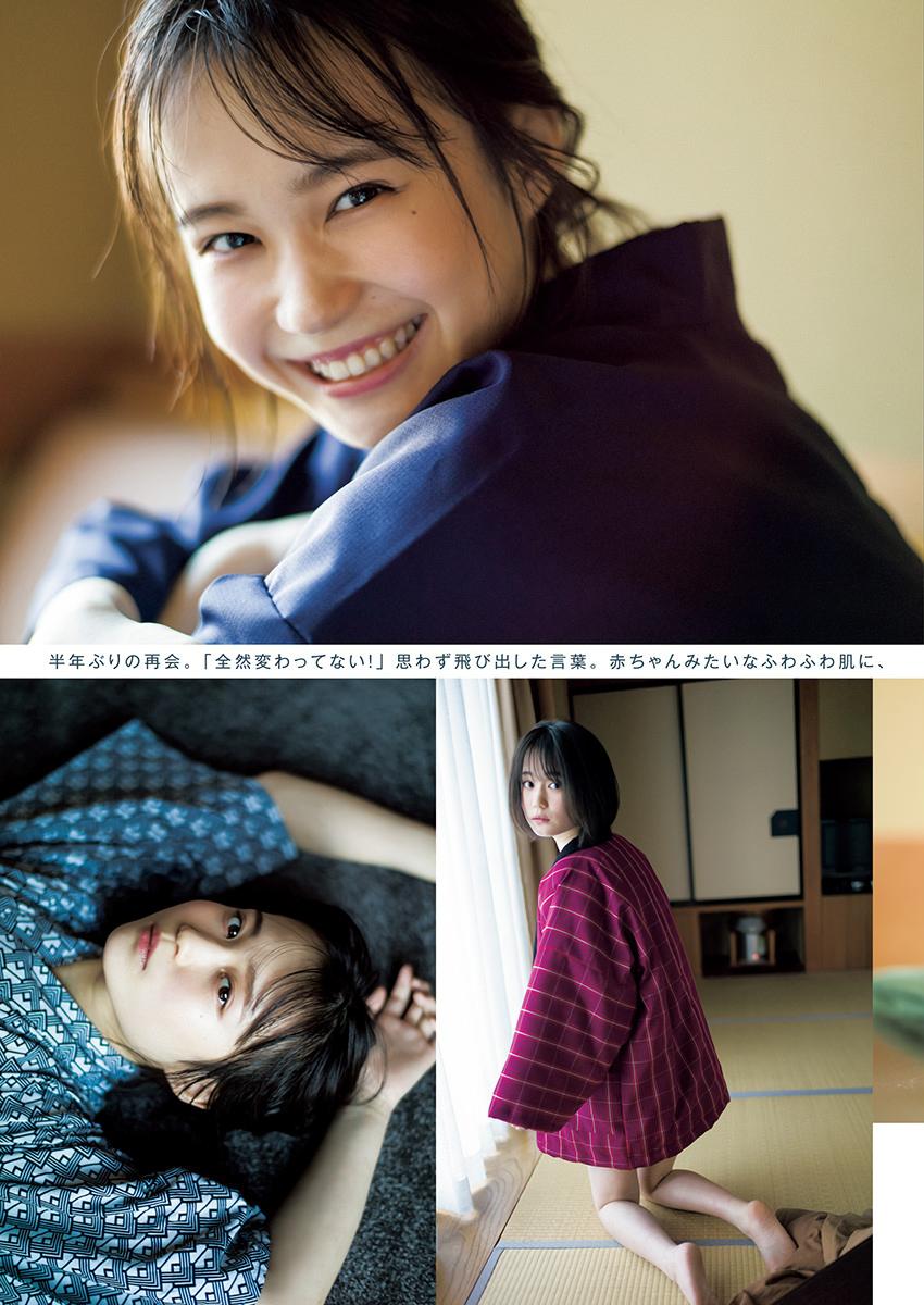 週刊ヤングジャンプ 2020 No.11 - p422 [aKraa]