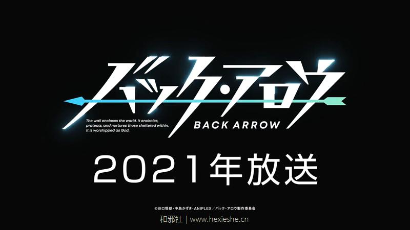 TVアニメ『バック・アロウ』PV第1弾.mp4_000124.791