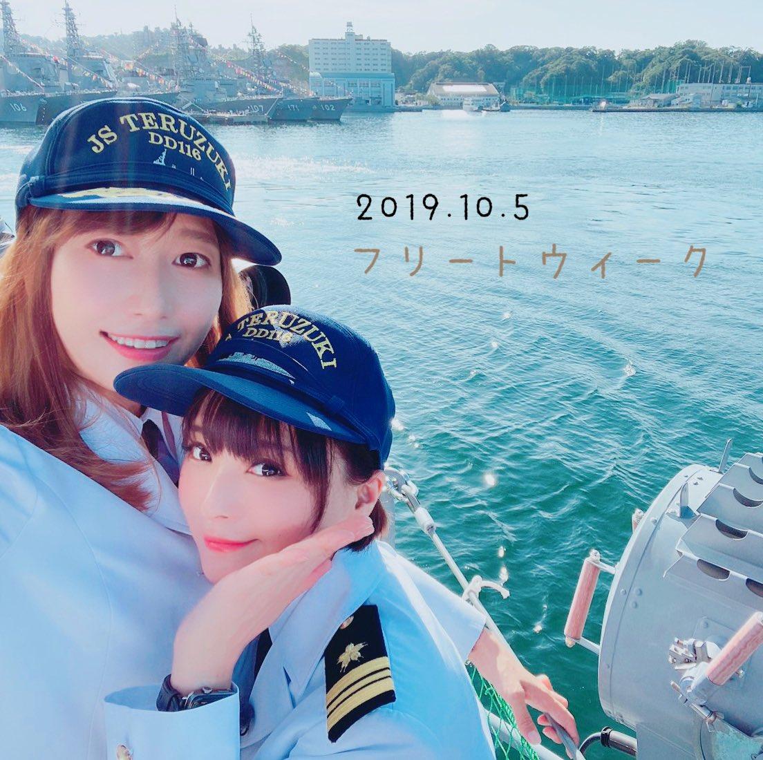 中村樱 井泽诗织 照月号护卫舰