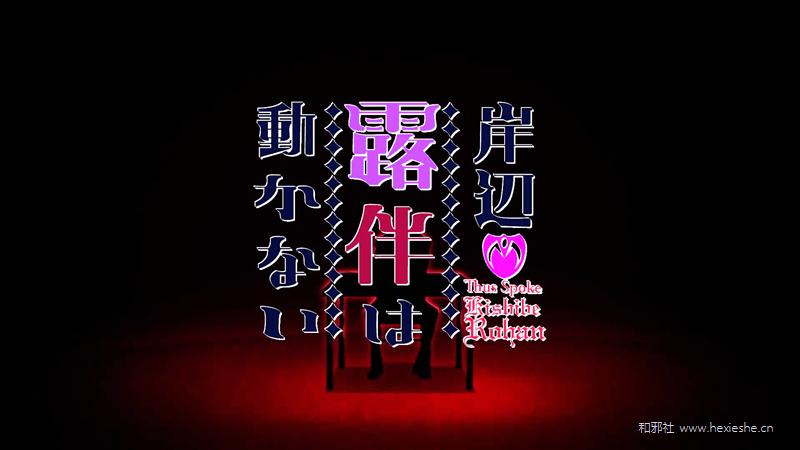 「岸辺露伴は動かない」OVA「懺悔室/ザ[00_01_03][20191113-110527]