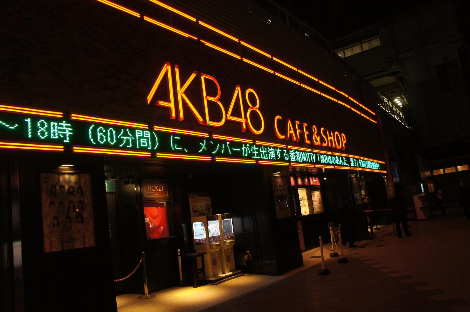 AKB48主题咖啡店 AKB48 CAFE&SHOP 秋叶原 歇业