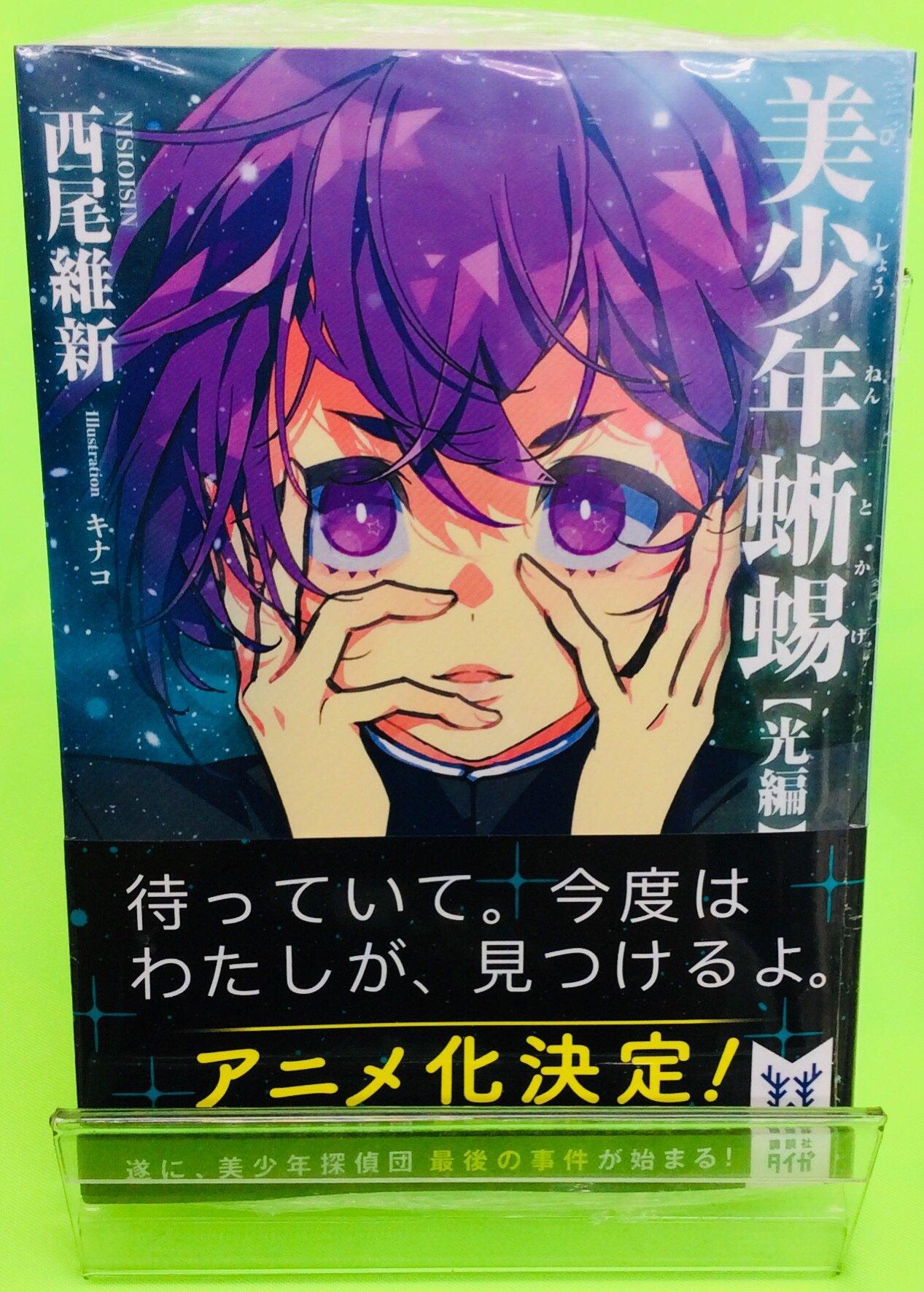 美少年蜥蜴【光编】 美少年侦探团 西尾维新 动画化