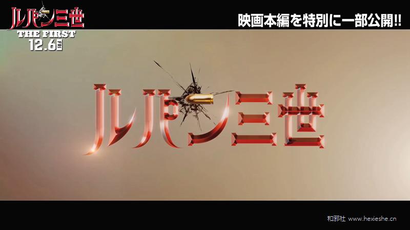映画『ルパン三世 THE FIRST』本編オープニング【12月6日(金)公開】.mp4_000006.692