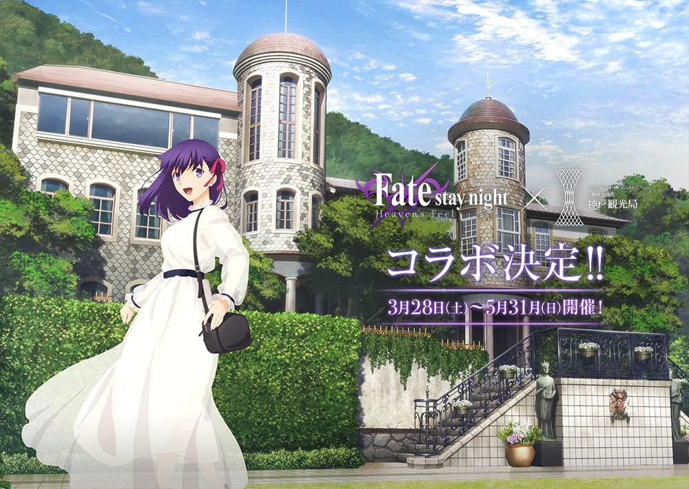 Fate_SN_Anime 1238027153427451904_p0