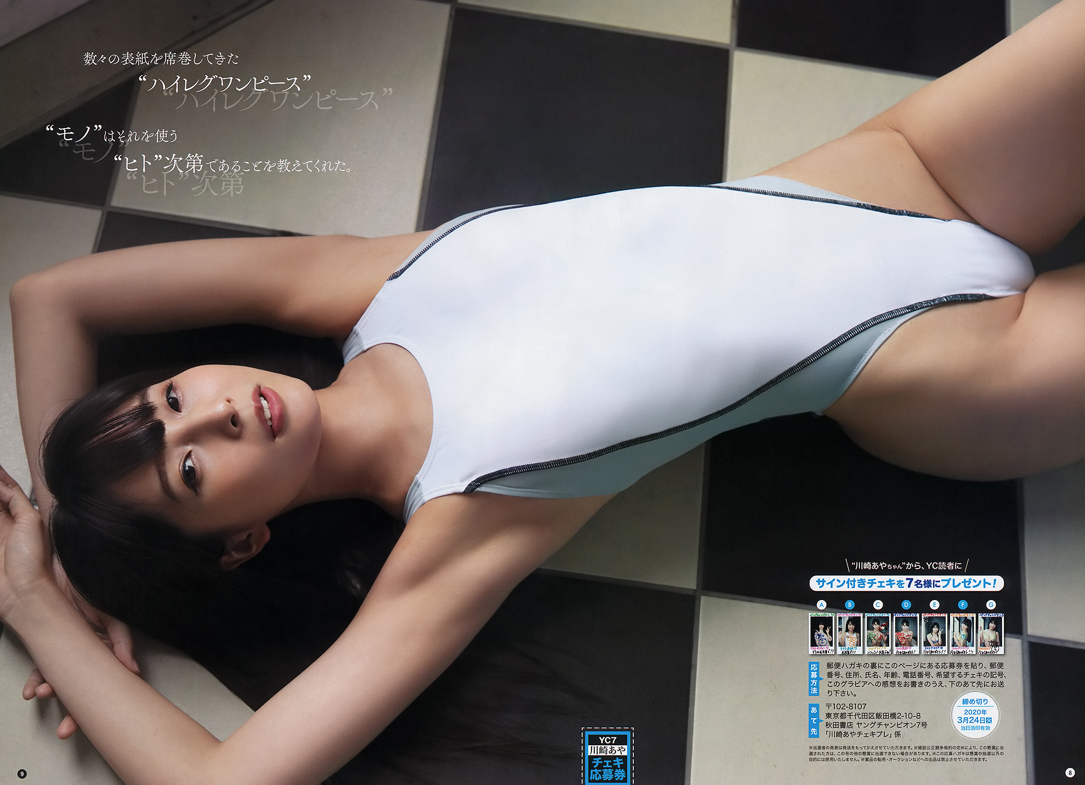 Young Champion 川崎绫06-07
