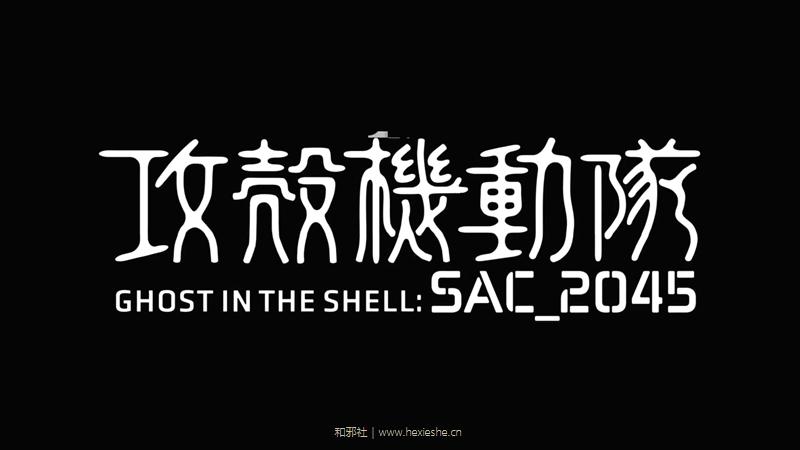 『攻殻機動隊 SAC_2045』最終予告編 - Netflix.mp4_000052.560