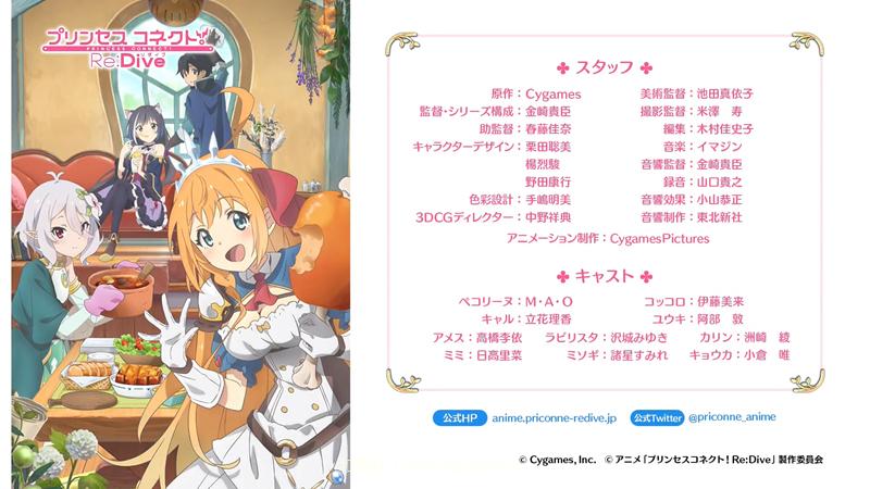 アニメ「プリンセスコネクト!Re -Dive」第2弾PV.mp4_000046.867