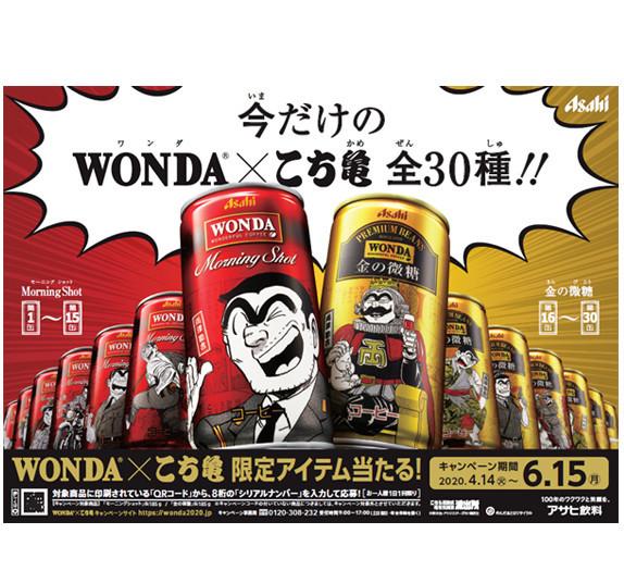 乌龙派出所 WONDA咖啡