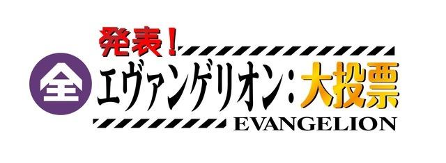 全EVA投票 EVANGELION 福音战士新剧场版4K