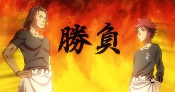 三大崩助力《食戟之灵》第五季漫画走下神坛