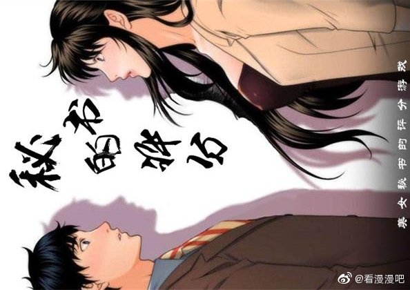 韩漫秘书的潜规则全集漫画