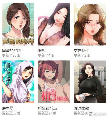 哔咔漫画网app韩漫免费破解版