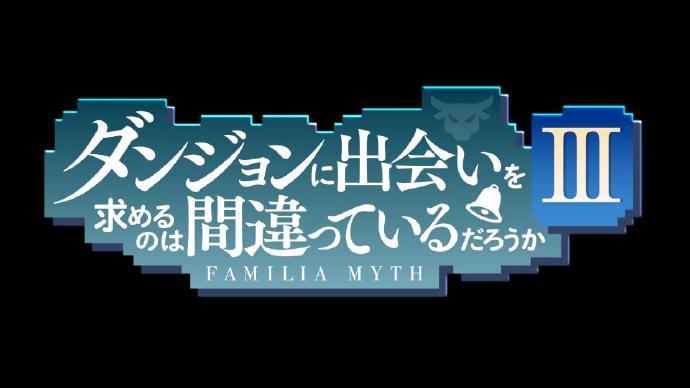 在地下城寻求邂逅是否搞错了什么 第三季 OVA