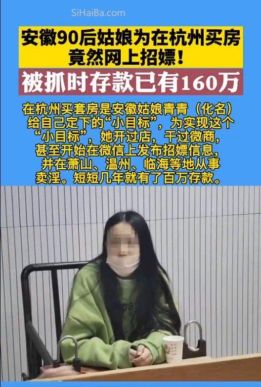 90后姑娘为了在杭州买房,竟然网上招P,被抓时存款已有160万