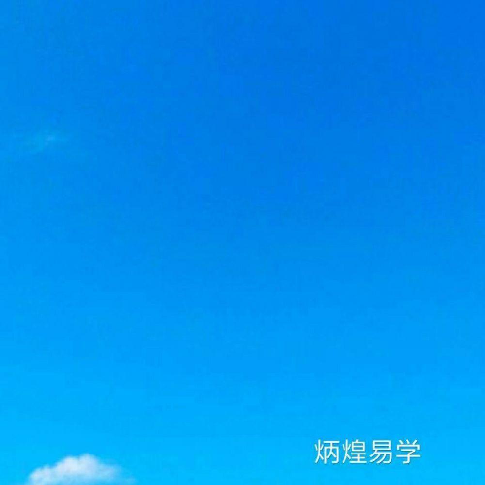 vxin:   binghuangmingliyuce