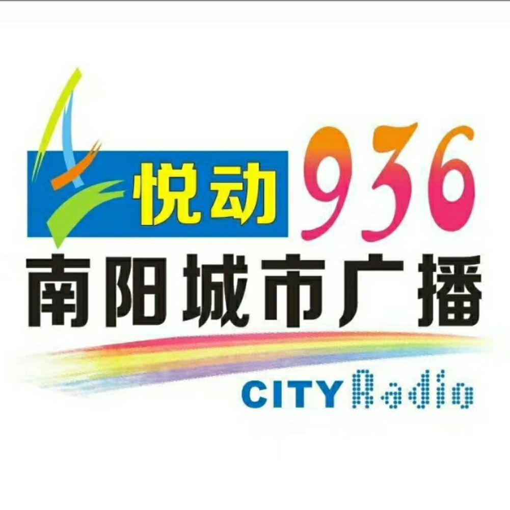南阳城市广播