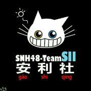 SNH48-TeamSII安利社微博照片