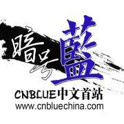 暗號藍CNBLUE中文首站