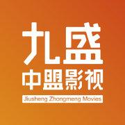 深圳九盛中盟影視傳媒有限公司
