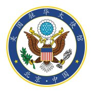 美国驻华大使馆