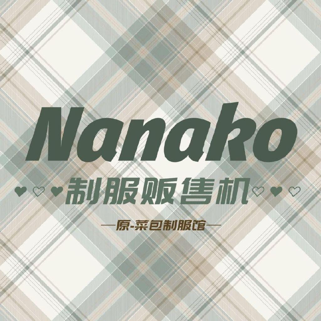 Nanako制-服贩售机