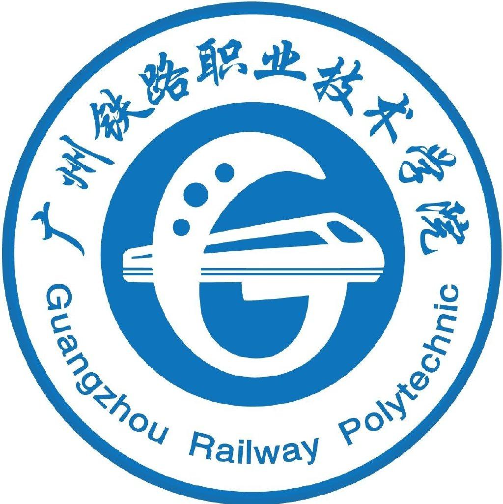 广州铁路职业技术学院