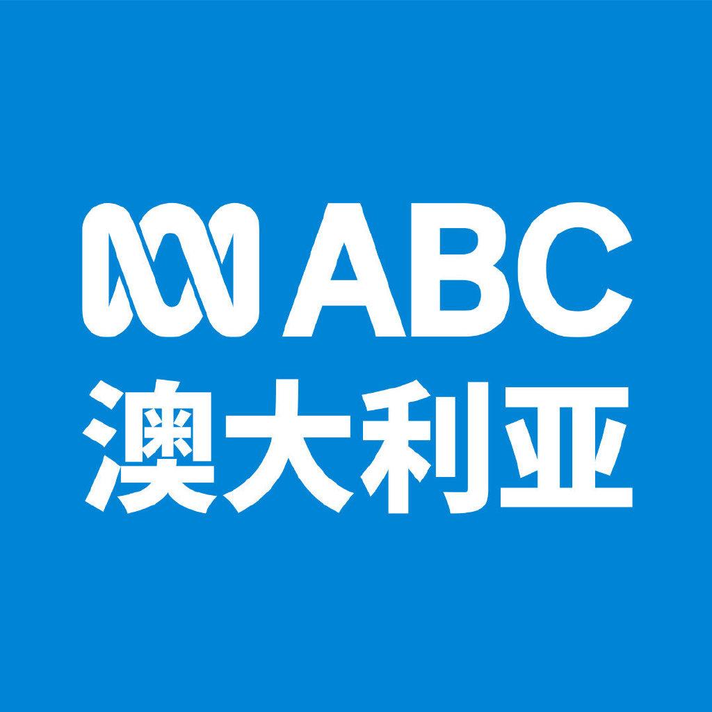 ABC澳大利亚
