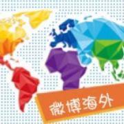 Weibo Oversea 的新浪微博