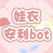 娃衣安利bot微博照片