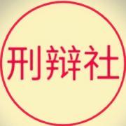 刑辩社微博照片
