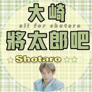 将太郎吧_SHOTARO微博照片