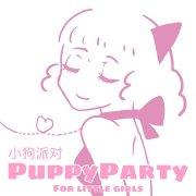 PuppyParty小狗派对微博照片