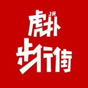 虎扑的步行街微博照片