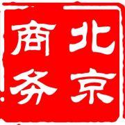 北京市商务局